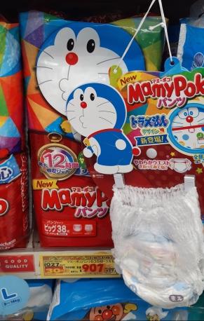 Pañales de Doraemon! (con el de muestra adjunto)